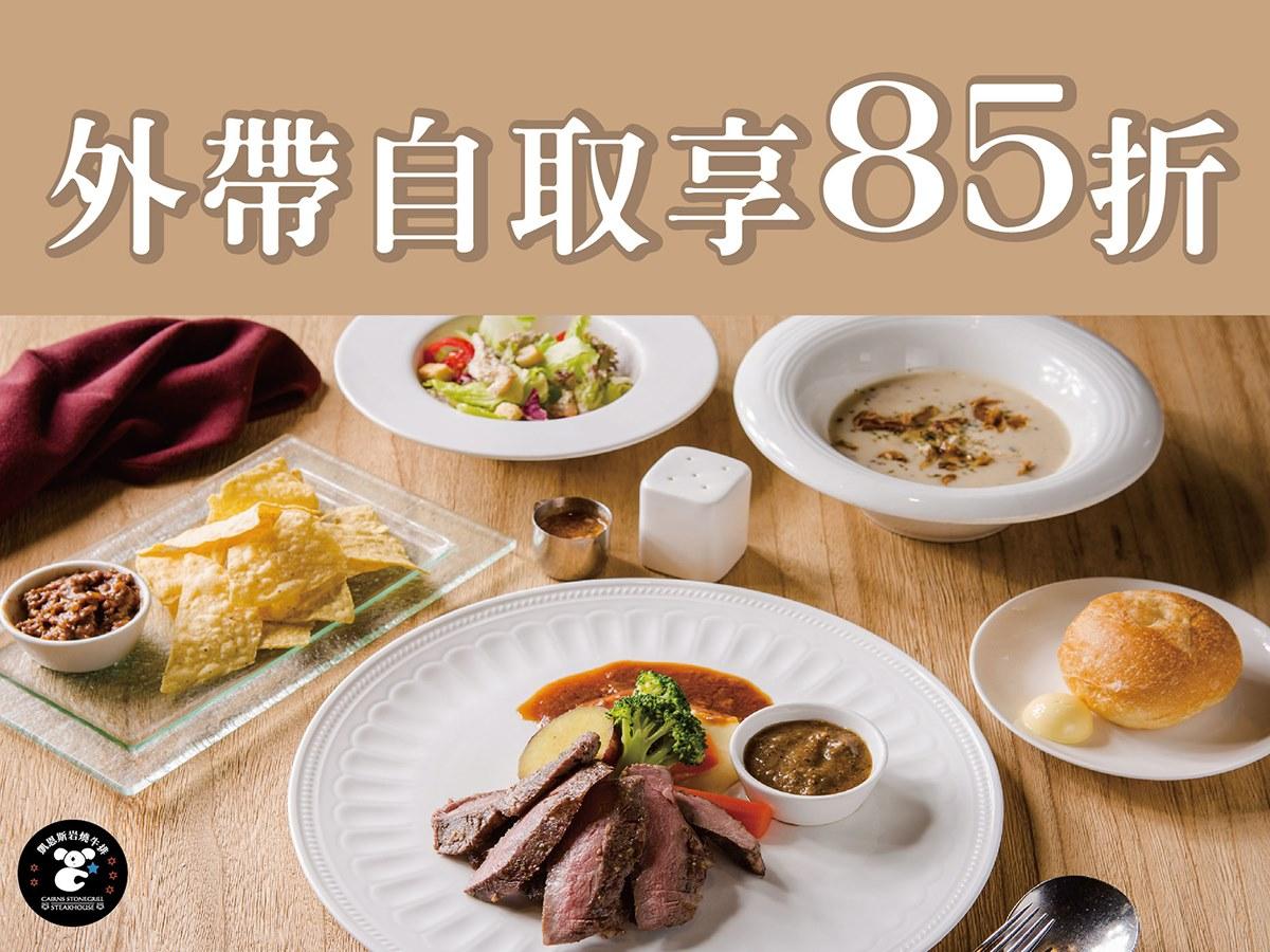 【台北】凱恩斯岩燒餐廳 400度天然火山岩石燒烤牛排 約會聚餐慶生餐廳推薦 @Maruko與美食有個約會