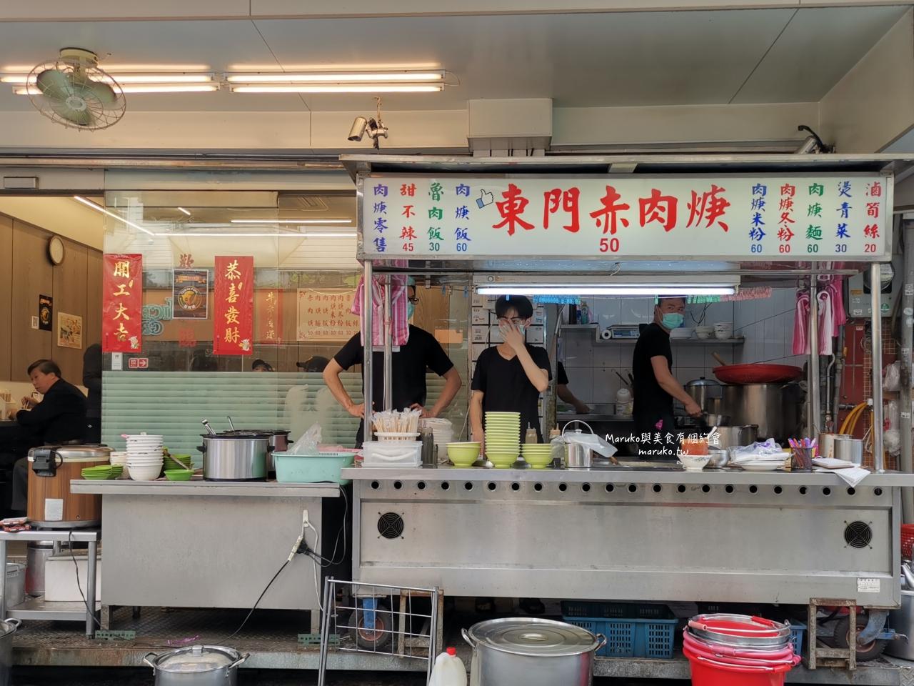 【台北】東門赤肉羹 市場內40年老店滿滿赤肉羹湯 老饕這樣點 捷運東門站中式小吃 @Maruko與美食有個約會