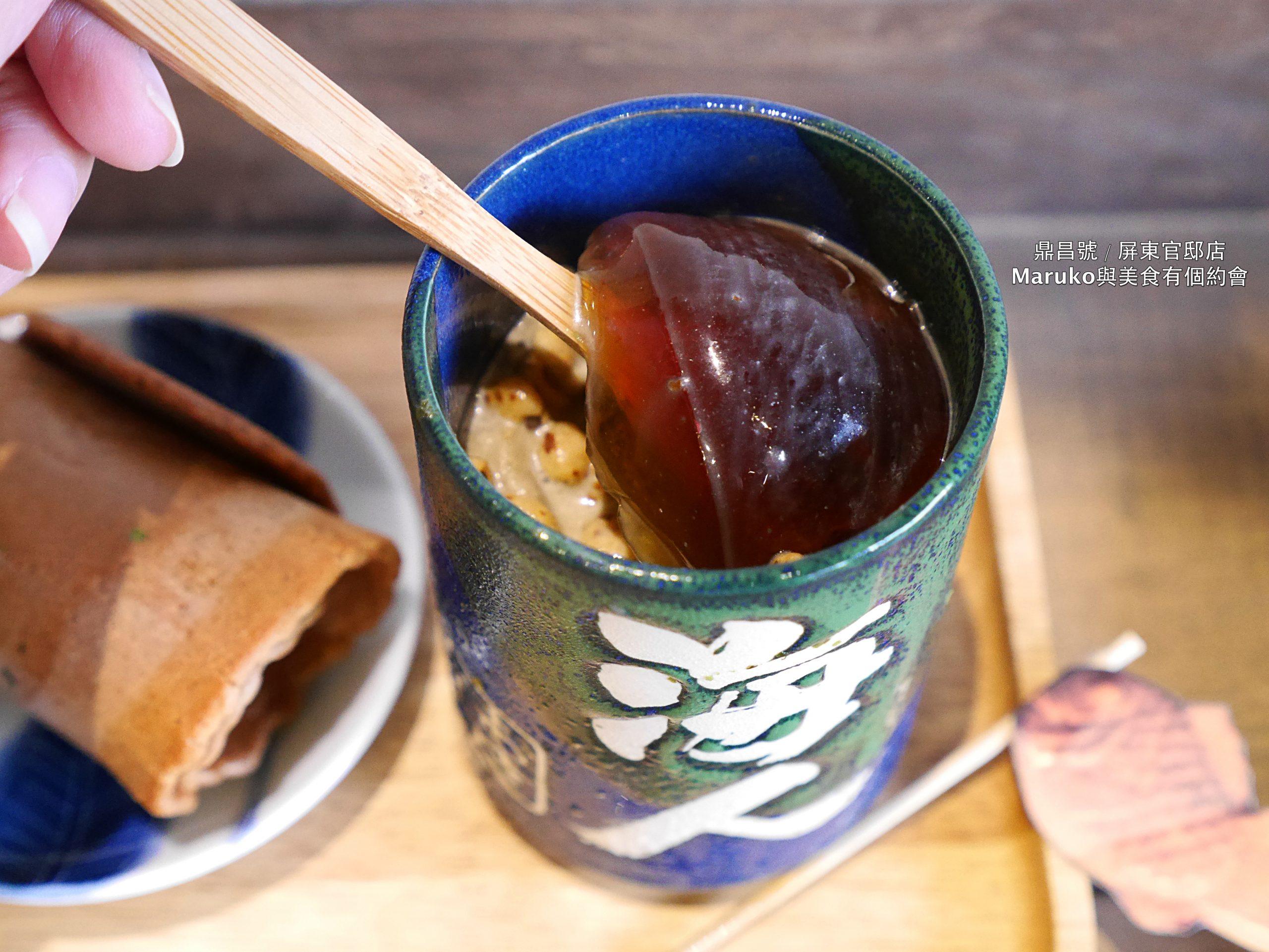 【屏東 / 在地好滋味】鼎昌號亞細亞最南端的甘味處 濃香焙茶海人限定 / 屏東官邸店 @Maruko與美食有個約會