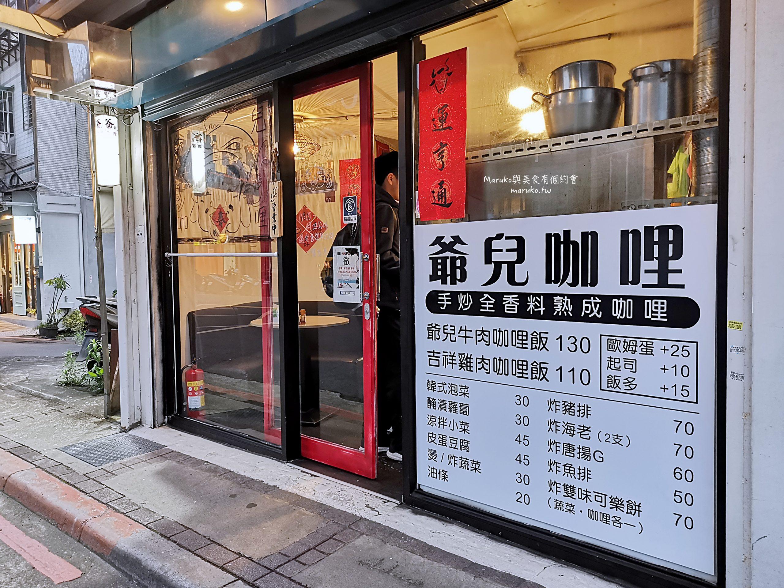 【台北】爺兒咖哩/手炒香料熟成咖哩平價美味/古亭捷運站週邊美食 @Maruko與美食有個約會