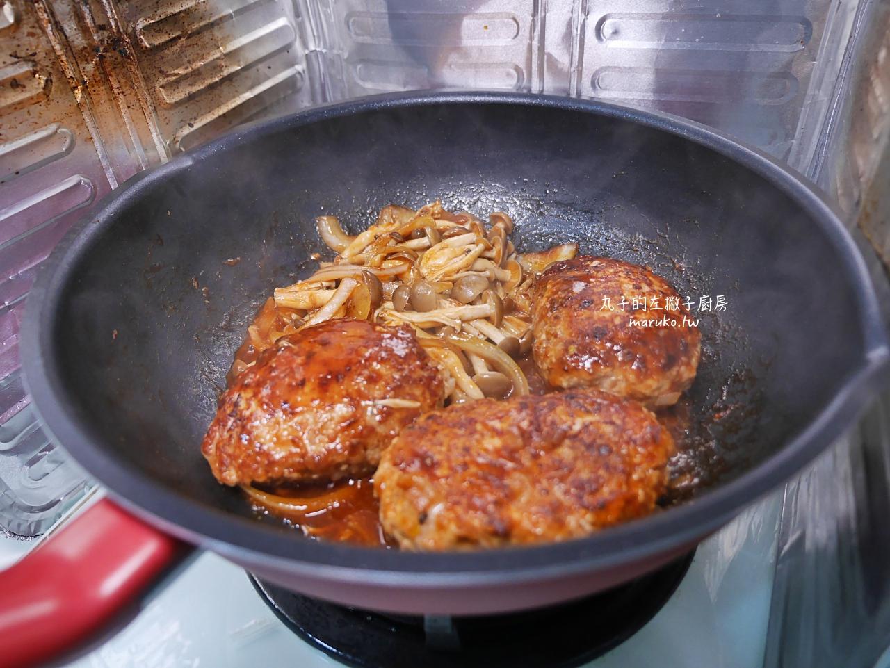 【食譜】日式漢堡排|三個步驟讓漢堡排更美味的祕訣 @Maruko與美食有個約會
