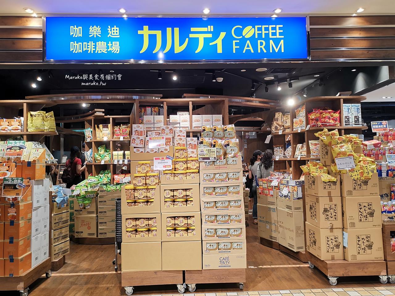 【台北】咖樂迪咖啡農場/來自日本首家連鎖超市,產地咖啡世界各地進口食材這裡買/市政府站購物 @Maruko與美食有個約會