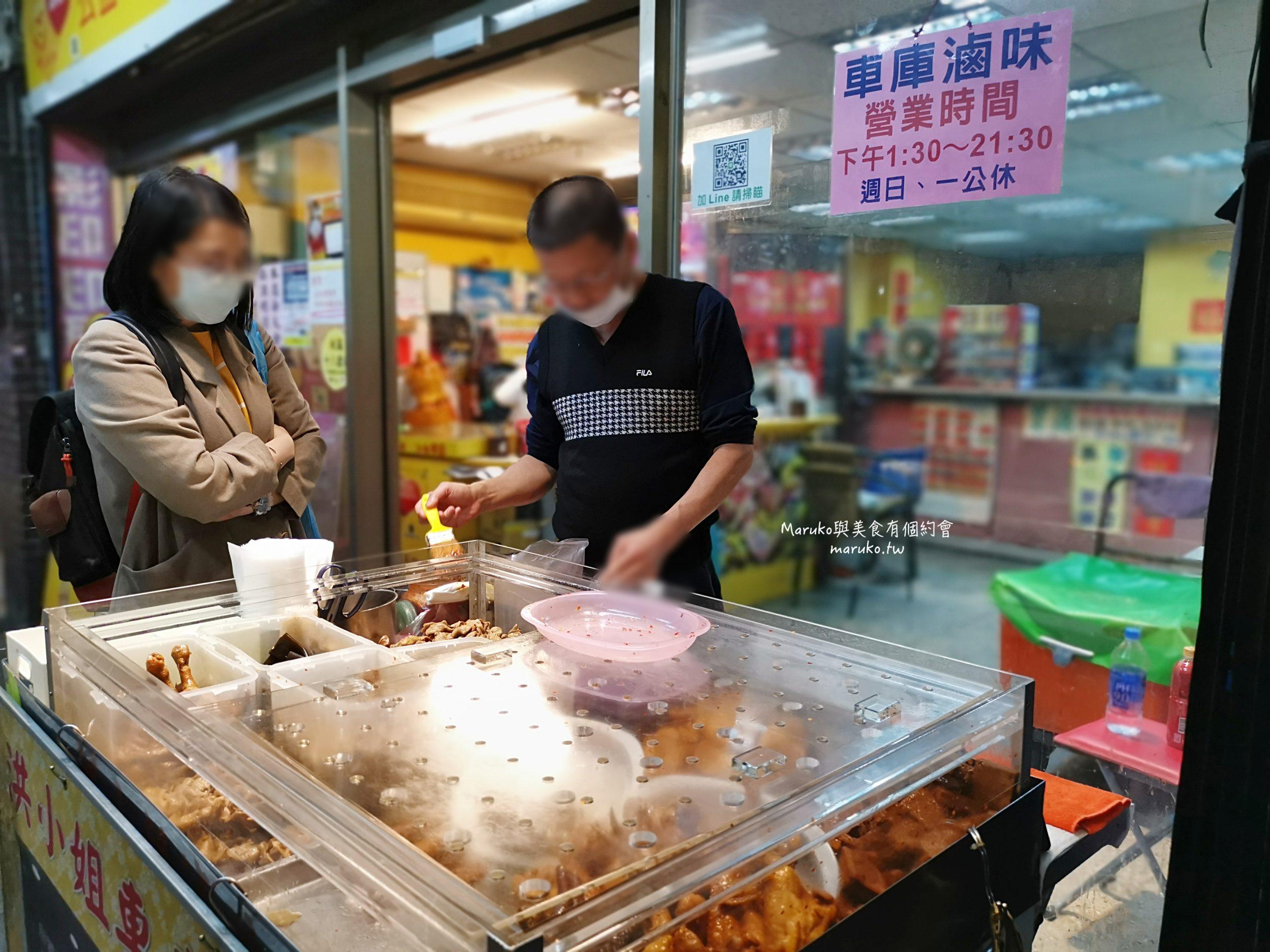 【台北美食】洪小姐滷味|南京西路人氣車庫滷味每一種滷味都是必點 @Maruko與美食有個約會