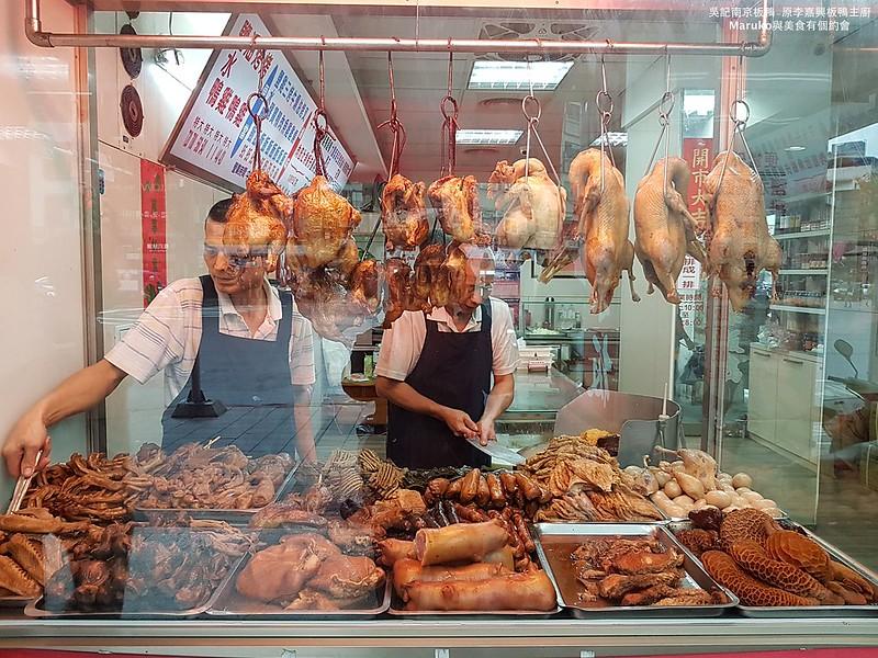 【台北】吳記南京板鴨(原李嘉興板鴨)|外帶年菜現切滷味,便當推三寶飯 @Maruko與美食有個約會