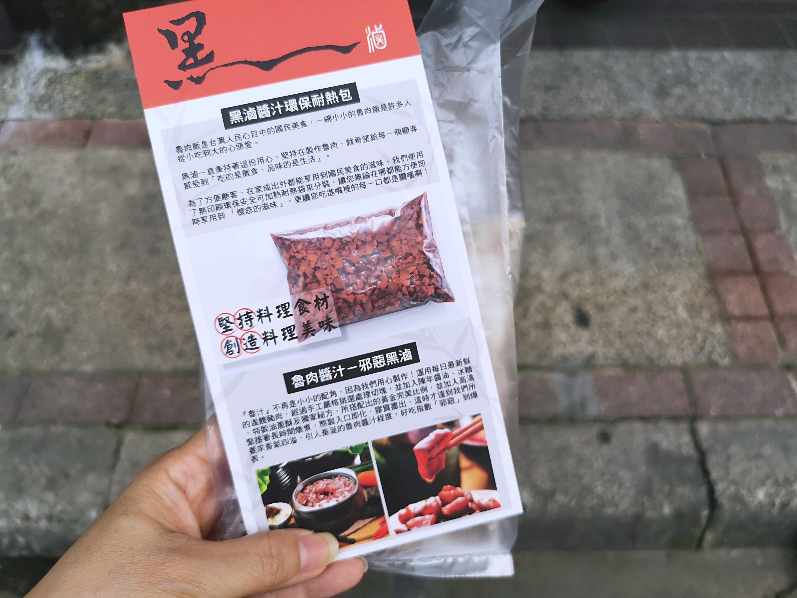 台北 黑滷魯肉飯 有魯肉汁的外帶便當 三樣配菜有水準附湯更有誠意 @Maruko與美食有個約會