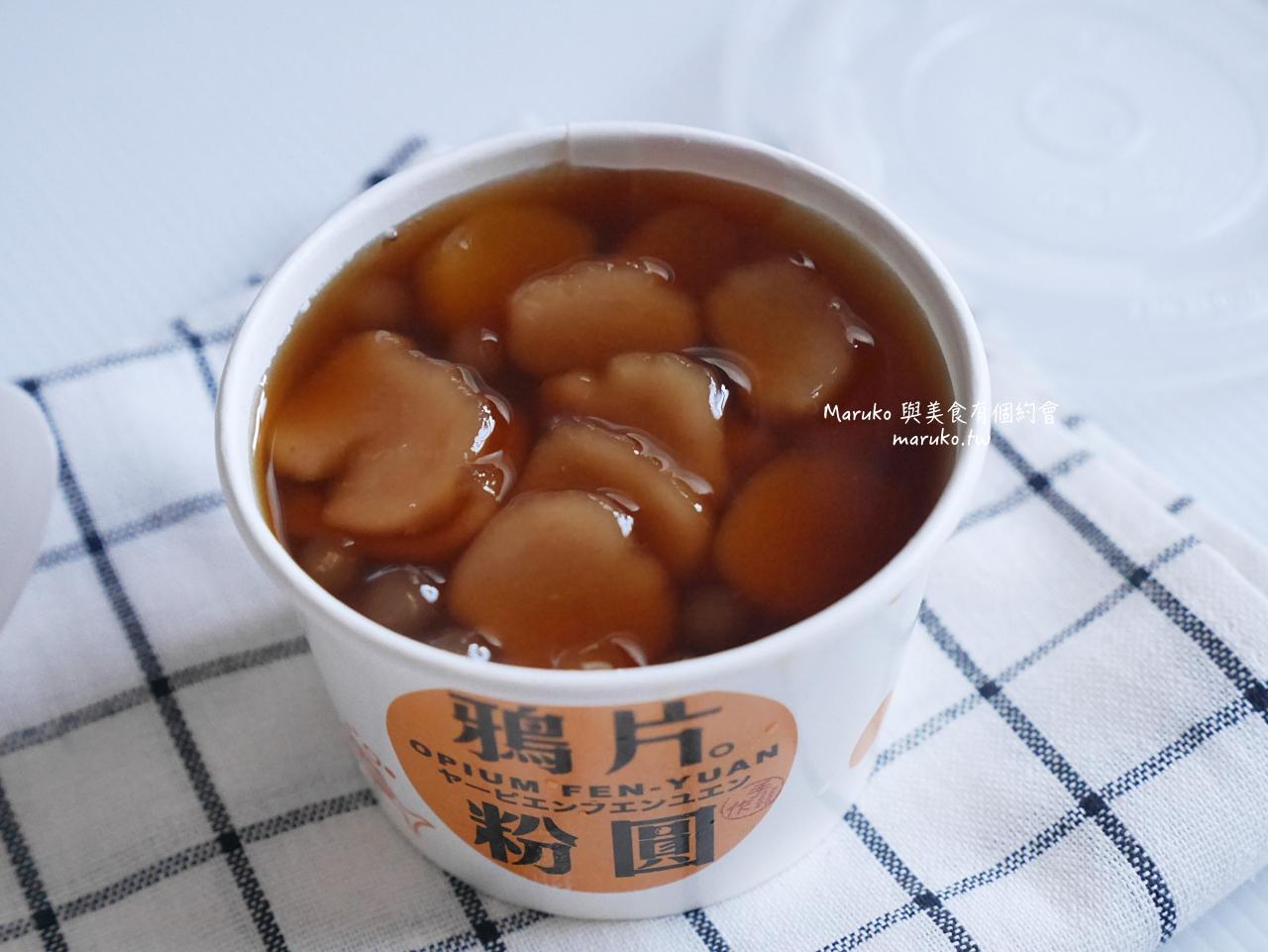 【台北】鴉片粉圓 古早味粉圓冰越吃越上癮 隱藏版這樣點 古亭捷運站美食 @Maruko與美食有個約會