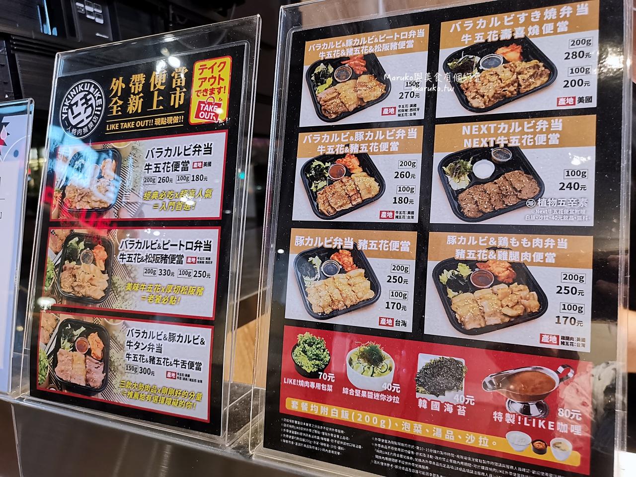 【台北】燒肉Like 一個人也可以吃的燒肉 含外帶便當 捷運台北車站美食推薦 @Maruko與美食有個約會