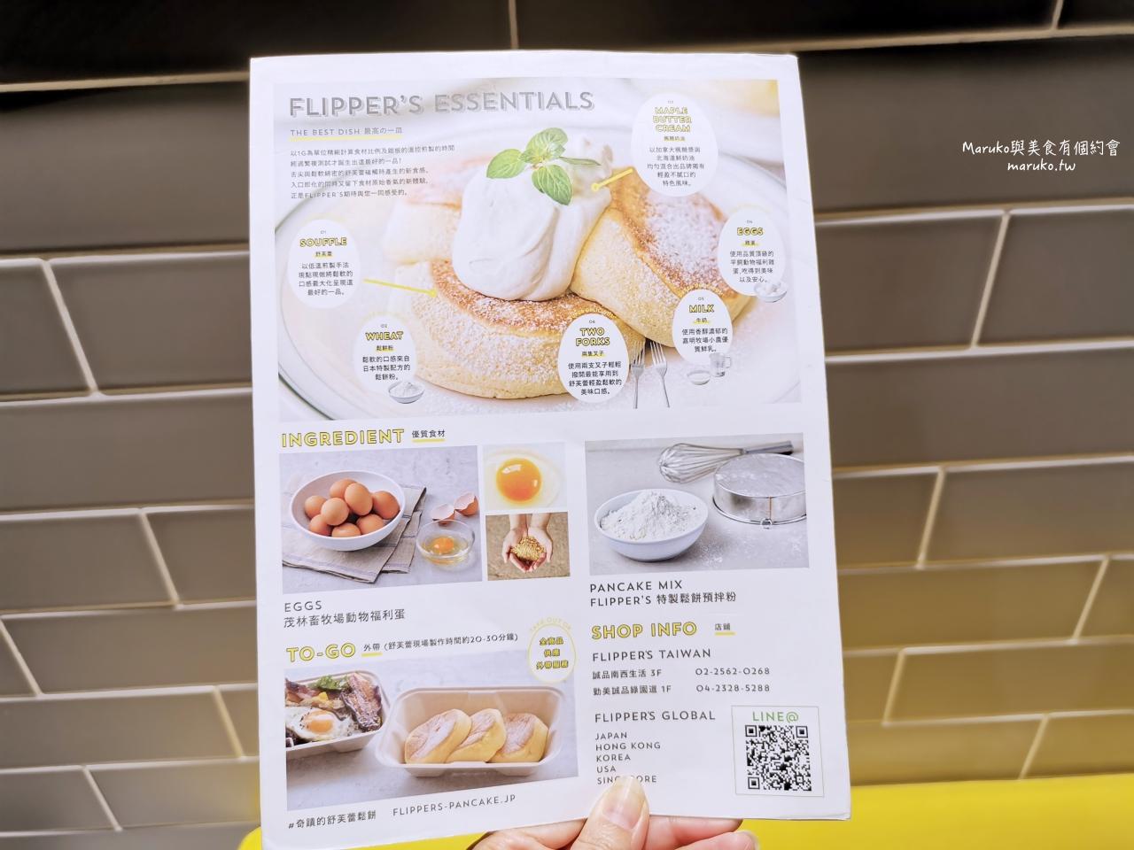 【台北】FLIPPER'S奇蹟的舒芙蕾鬆餅/來自東京的人氣甜點舒芙蕾鬆餅/誠品南西美食 @Maruko與美食有個約會