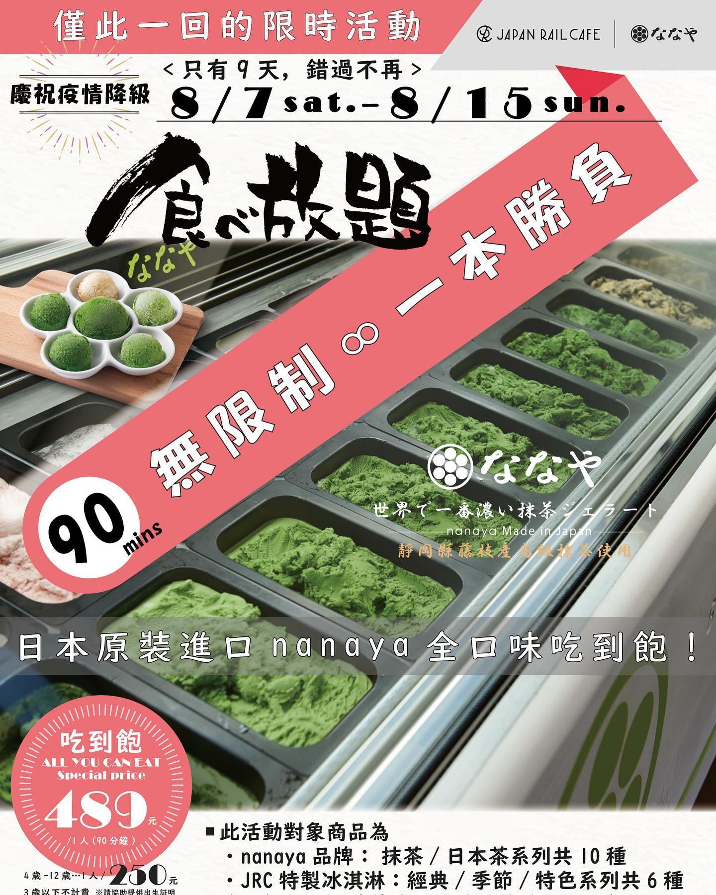【台北】japan rail cafe JR東日本的主題咖啡店  日本直送世界第一的濃抹茶冰淇淋 微風南山店 @Maruko與美食有個約會