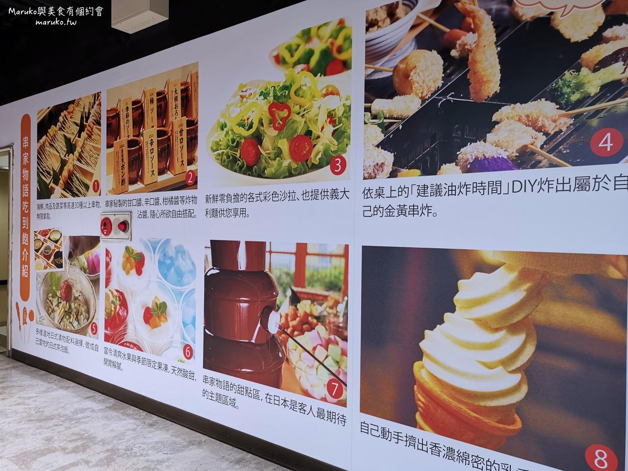 【台北】串家物語/來自日本串炸吃到飽DIY自己炸樂趣多/南港站吃到飽餐廳 @Maruko與美食有個約會