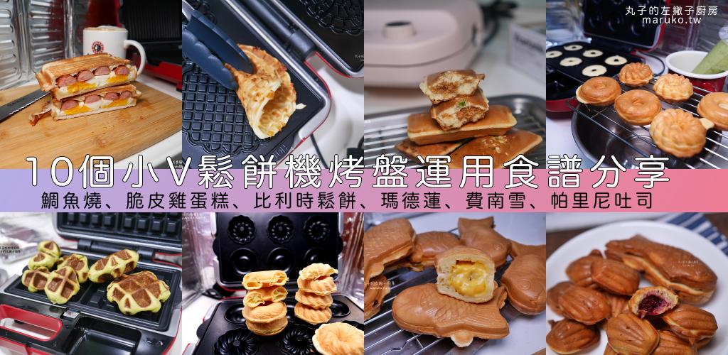 【食譜】10個 Vitantonio 鬆餅機烤盤運用食譜分享