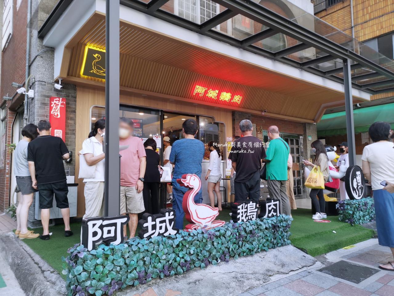 【台北】阿城鵝肉 煙燻鵝肉鮮嫩多汁 米其林推薦的台灣小吃 @Maruko與美食有個約會