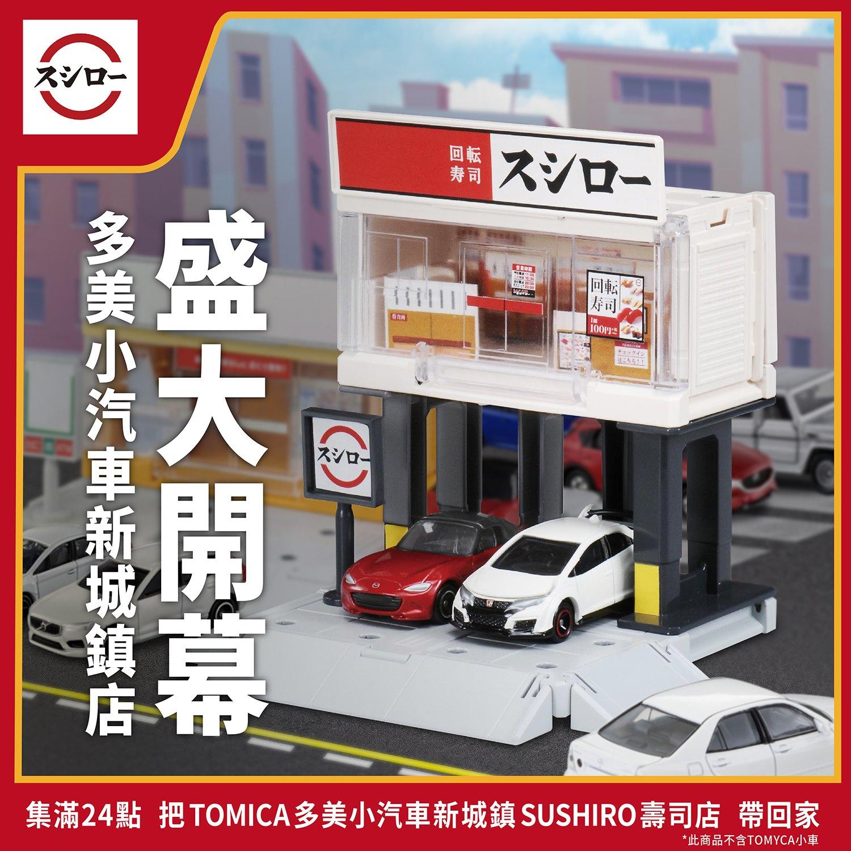 【台北】壽司郎 日本第一迴轉壽司 SUSHIRO 壽司店集點活動 @Maruko與美食有個約會