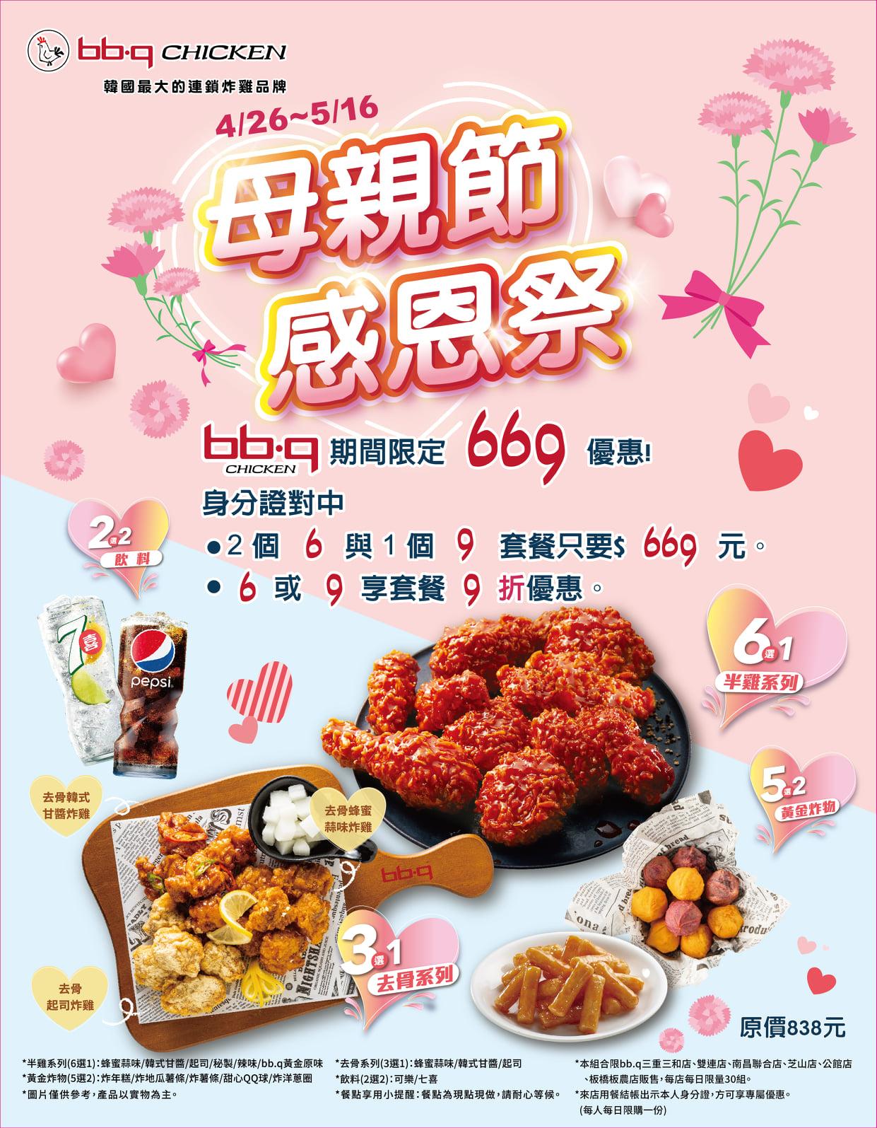 【台北】bb.q chicken |韓國最大連鎖炸雞品牌在家追劇吃炸雞(南昌聯合店外帶外送門市) @Maruko與美食有個約會