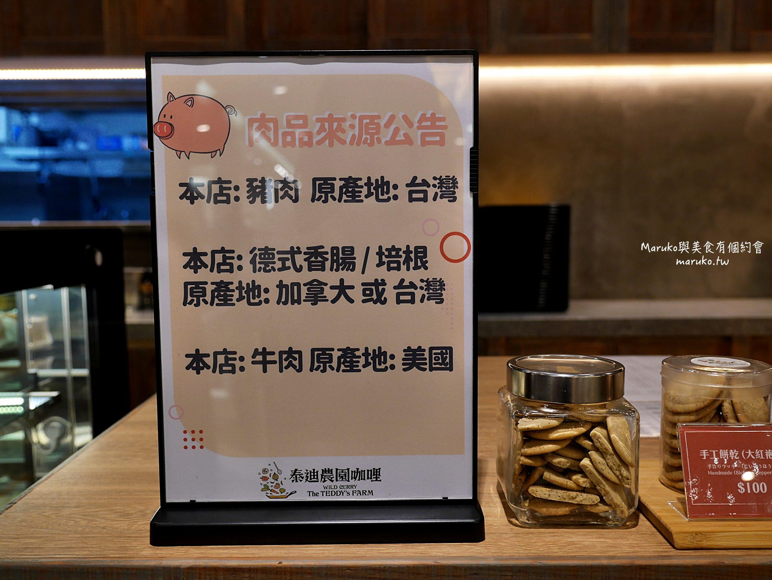 【台北】泰迪農園咖哩|當牛排遇見東京熟成咖哩雙重滿足,遠東SOGO復興館餐廳 @Maruko與美食有個約會