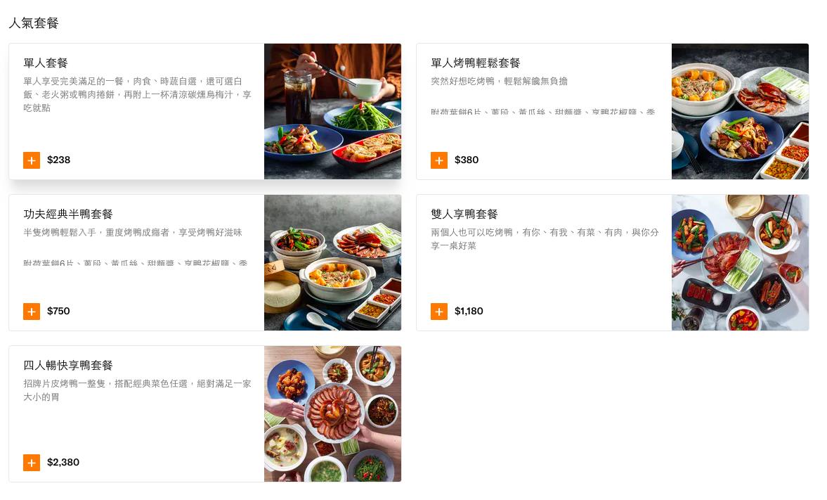 【台北】享鴨 烤鴨 單人套餐外帶自取最低45折優惠 捷運忠孝復興站美食 @Maruko與美食有個約會