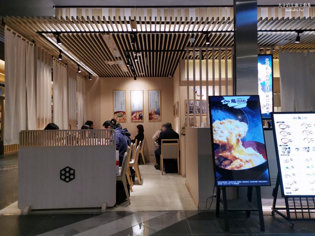 【台北】尾張雞三和|來自名古屋親子丼百年老店,微風南山美食 @Maruko與美食有個約會