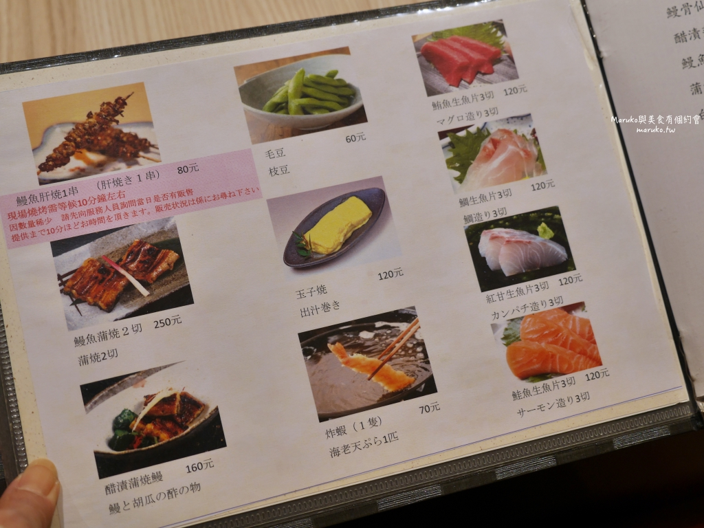 【台北】江戶川來自京都鰻魚飯老店鰻重只要250元起,六條通捷運中山站美食 @Maruko與美食有個約會