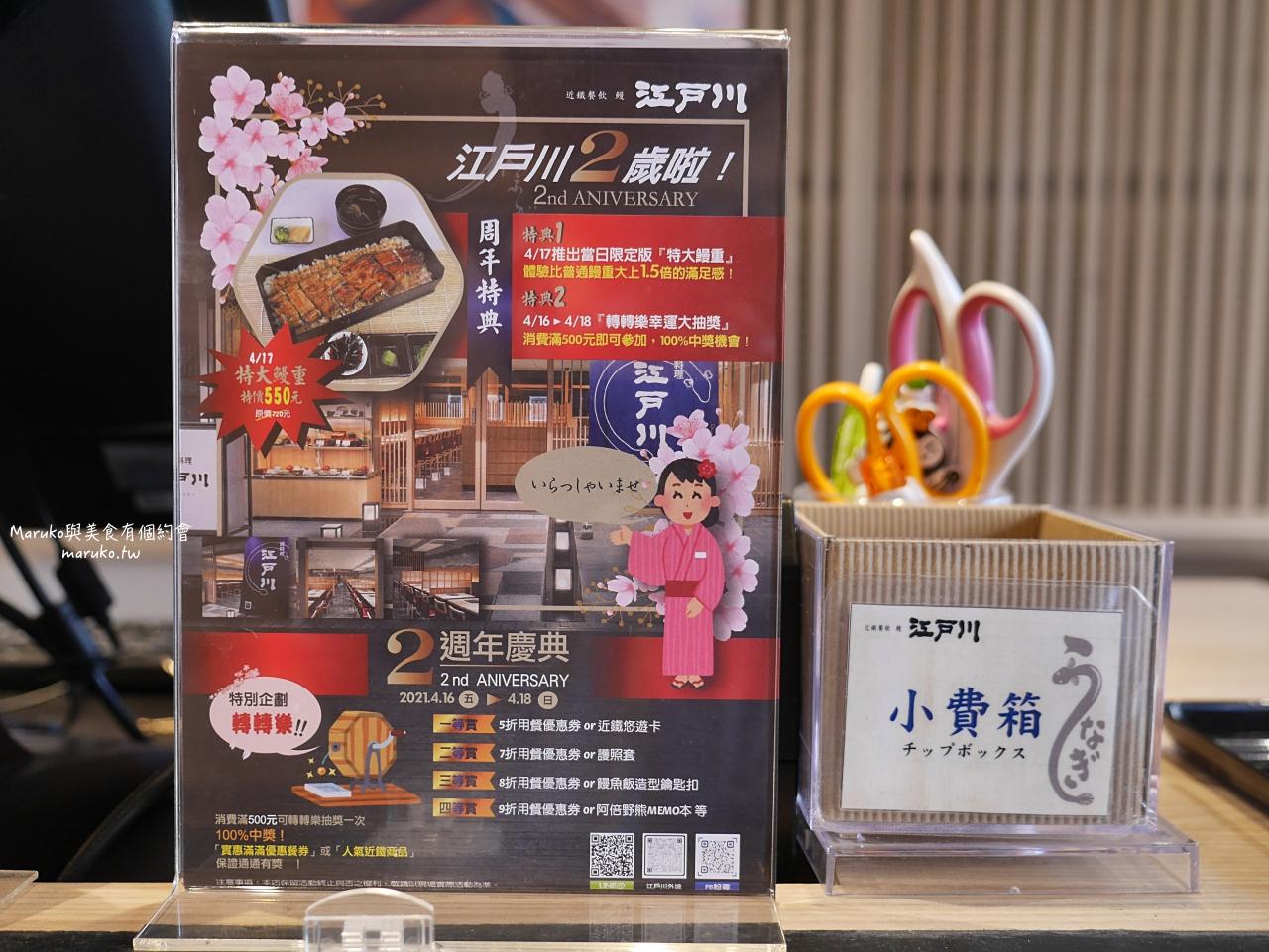 【台北】江戶川來自京都鰻魚飯老店鰻重只要250元起,六條通捷運中山站美食(二周年慶活動資訊) @Maruko與美食有個約會