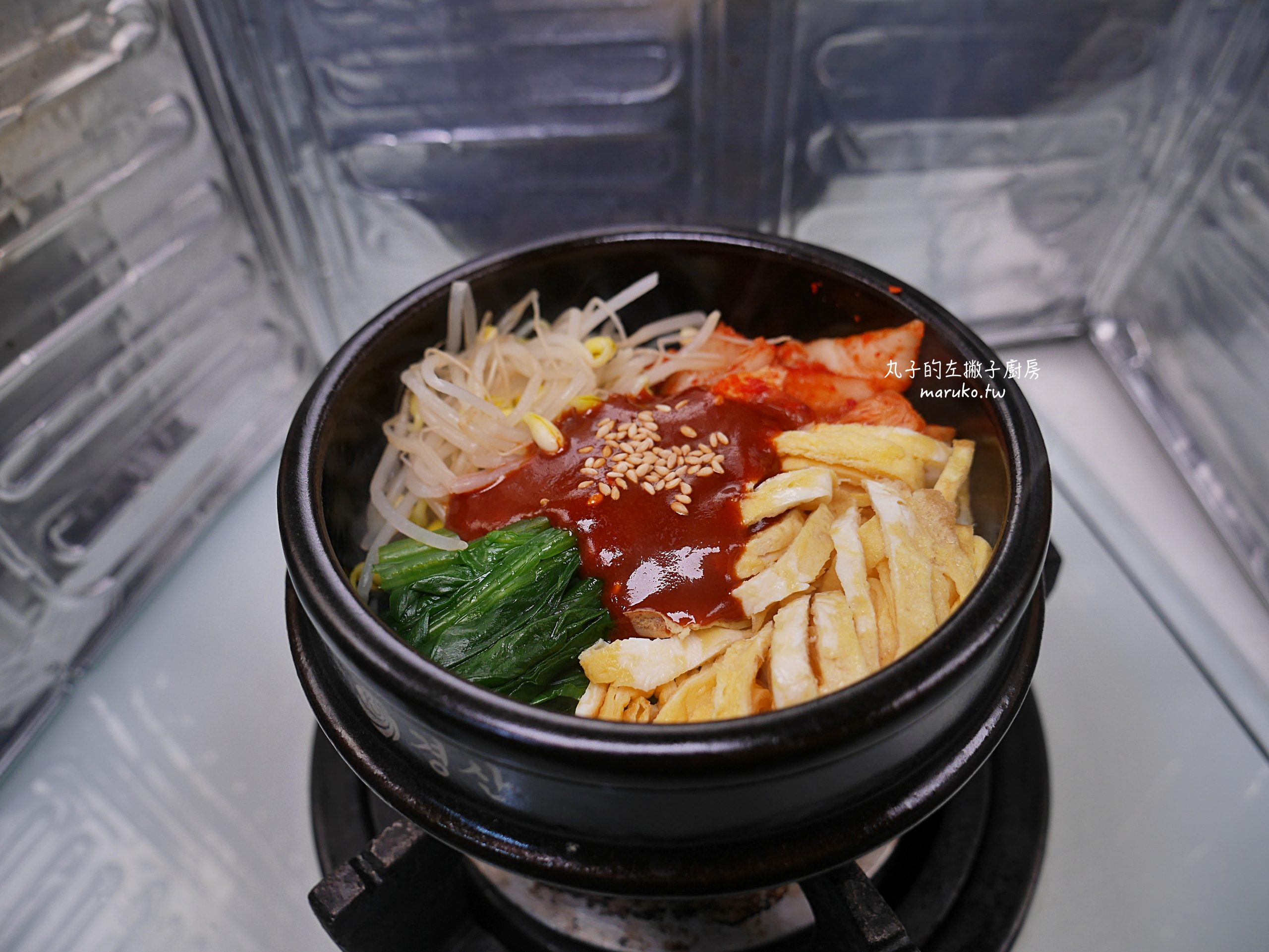 【食譜】韓式陶鍋用法|冬天必備石鍋拌飯,韓式蒸蛋鍋,泡菜豆腐鍋一鍋搞定 @Maruko與美食有個約會