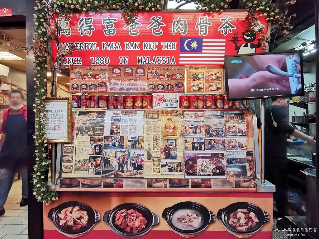 【板橋】萬得富爸爸肉骨茶|來自馬來西亞吉隆坡肉骨茶加湯免費喝 @Maruko與美食有個約會