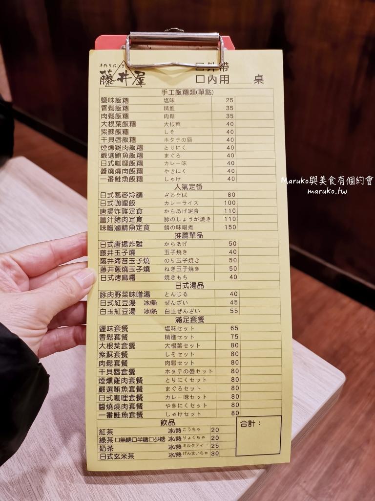 【永和美食】藤井屋|日本人開的的家庭料理手作飯糰專賣店 @Maruko與美食有個約會