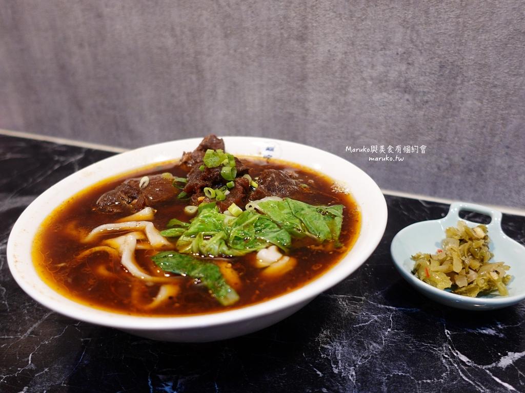 【台北】難吃麵館|最迷你的牛肉麵店,師大人都愛,台電大樓站美食 @Maruko與美食有個約會