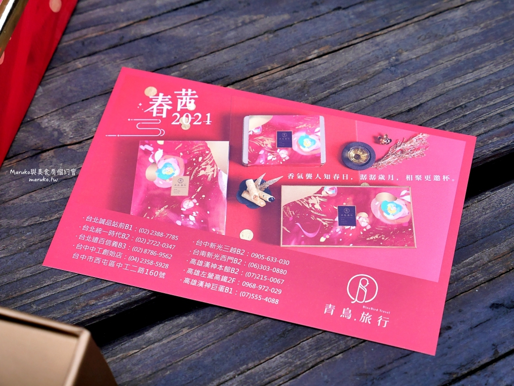 【2021春節禮盒推薦】青鳥旅行X京盛宇春節聯名限定|一口蛋捲一杯茶就是台灣味 @Maruko與美食有個約會
