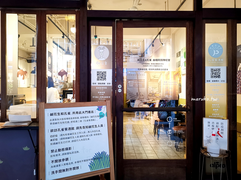 【台北】鹹花生咖啡館/全台北最好吃的焦糖肉桂捲/北門站咖啡館 @Maruko與美食有個約會