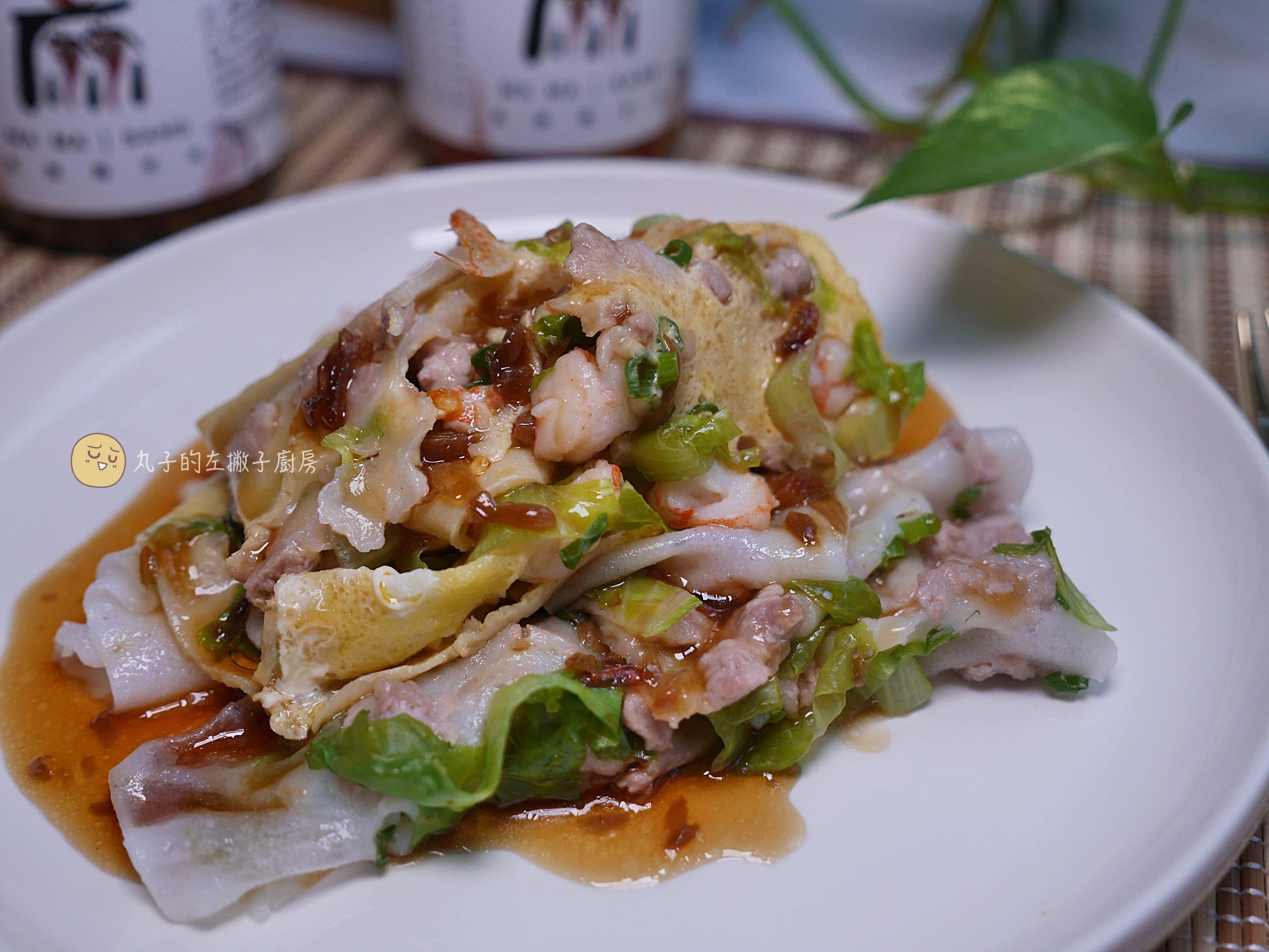 【食譜】廣式腸粉|自製香滑的廣式手拉腸粉加入配料更美味 @Maruko與美食有個約會