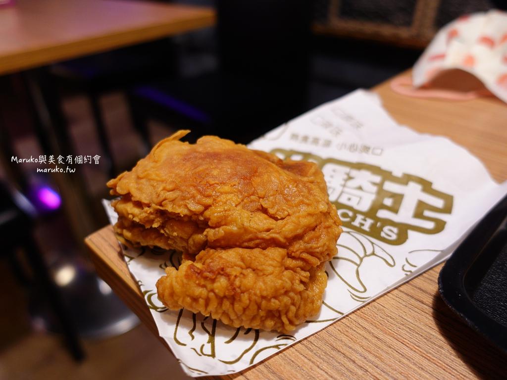 【高雄】德州小騎士炸雞|現炸黃金炸雞是六七年級生的回憶 @Maruko與美食有個約會