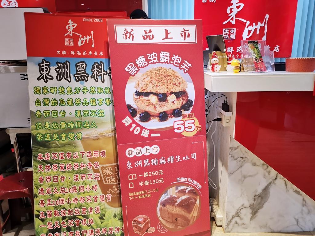 【高雄】東洲黑糖鮮奶舖-高雄五福店|手工黑糖甜甜的才有幸福感,漢神商圈週邊美食 @Maruko與美食有個約會