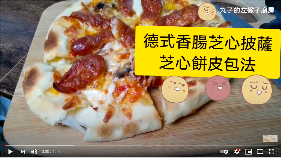 【食譜】德式香腸芝心披薩|美式披薩店最熱門的芝心餅皮做法 @Maruko與美食有個約會