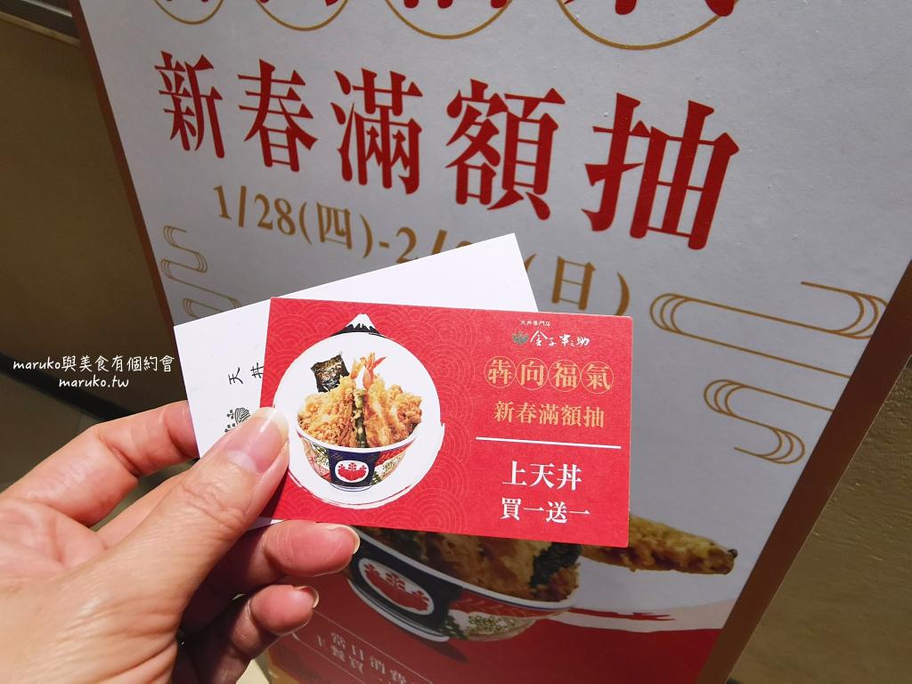 【台北】金子半之助|來自東京日本橋的平價天丼只要199元起,信義三越A8館美食 @Maruko與美食有個約會