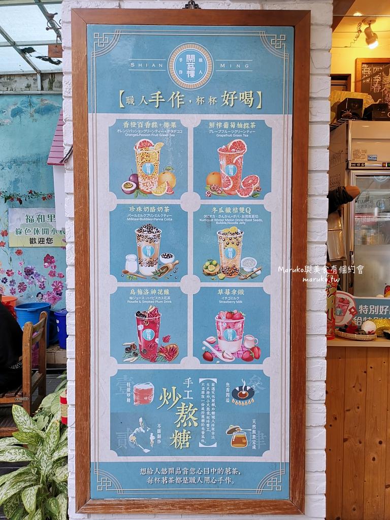 【永和】閑茗樓 料超多!每週必買!推冬瓜鮮桔雙Q @Maruko與美食有個約會