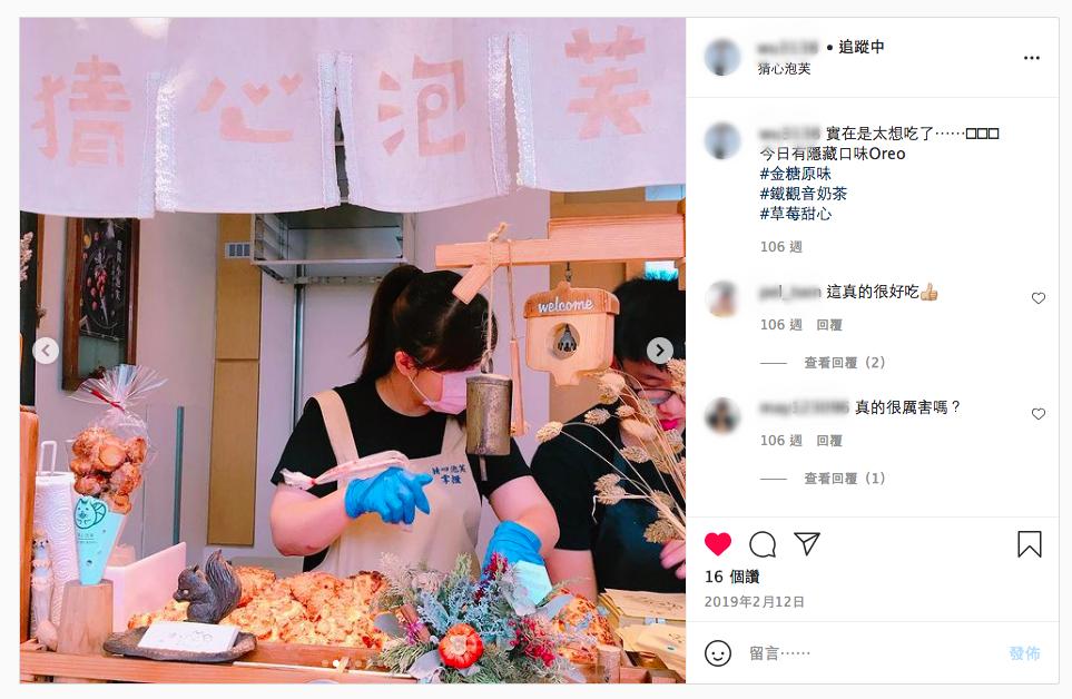 【高雄】猜心泡芙|只營業三小時人氣脆皮泡芙,捷運文化中心站 @Maruko與美食有個約會