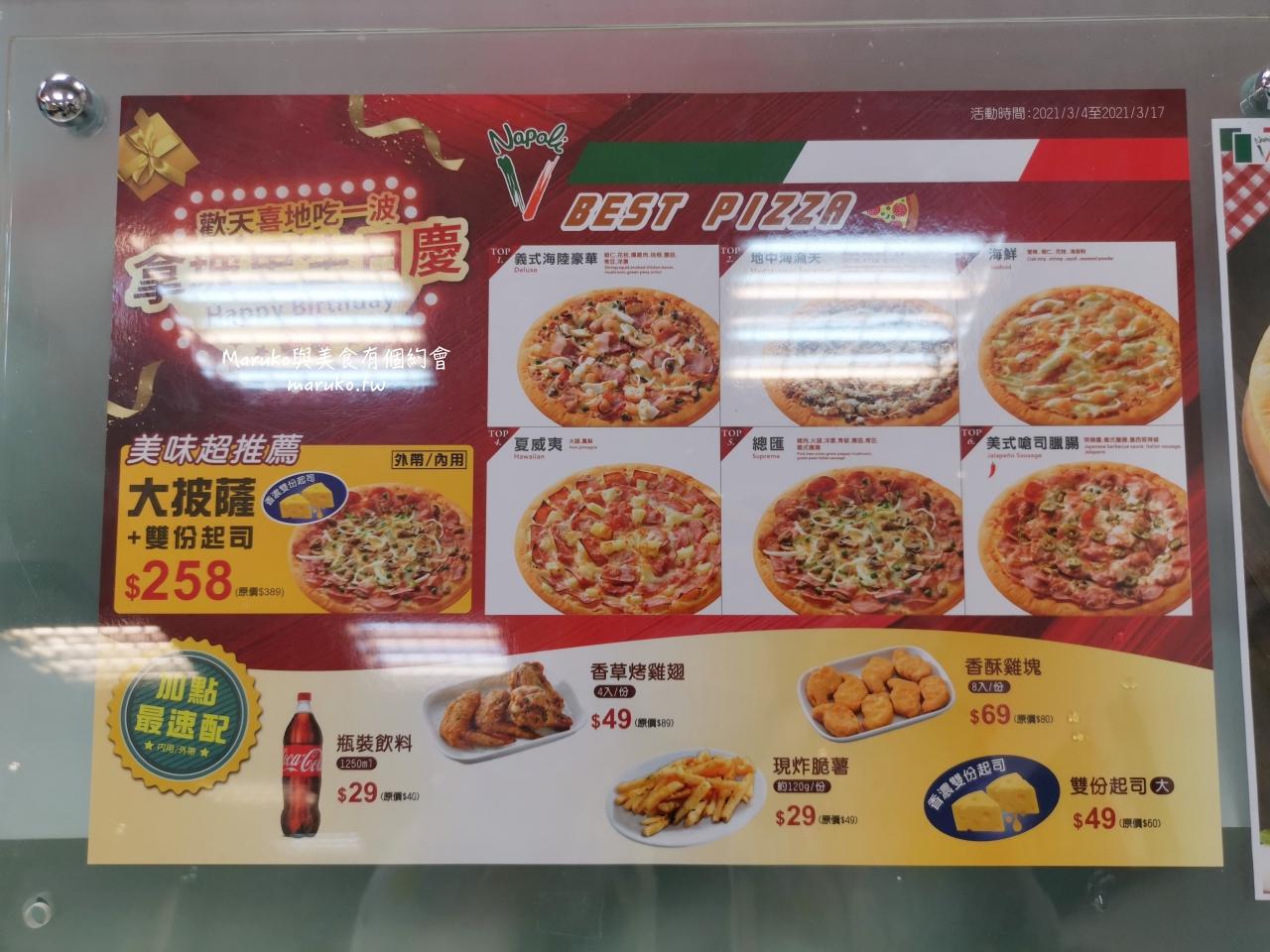 拿坡里披薩.炸雞生日慶/外帶大披薩或六塊炸雞桶只要209元/連續14天下殺65折超划算 @Maruko與美食有個約會