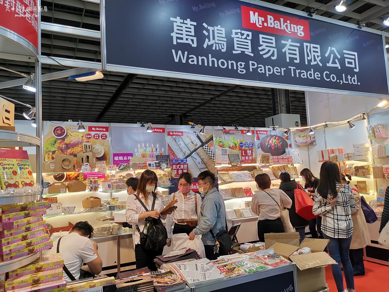 2021台北國際烘焙暨設備展/年度最大規模烘焙展/超過350家、1500個攤位、兩大首創主題區登場 @Maruko與美食有個約會