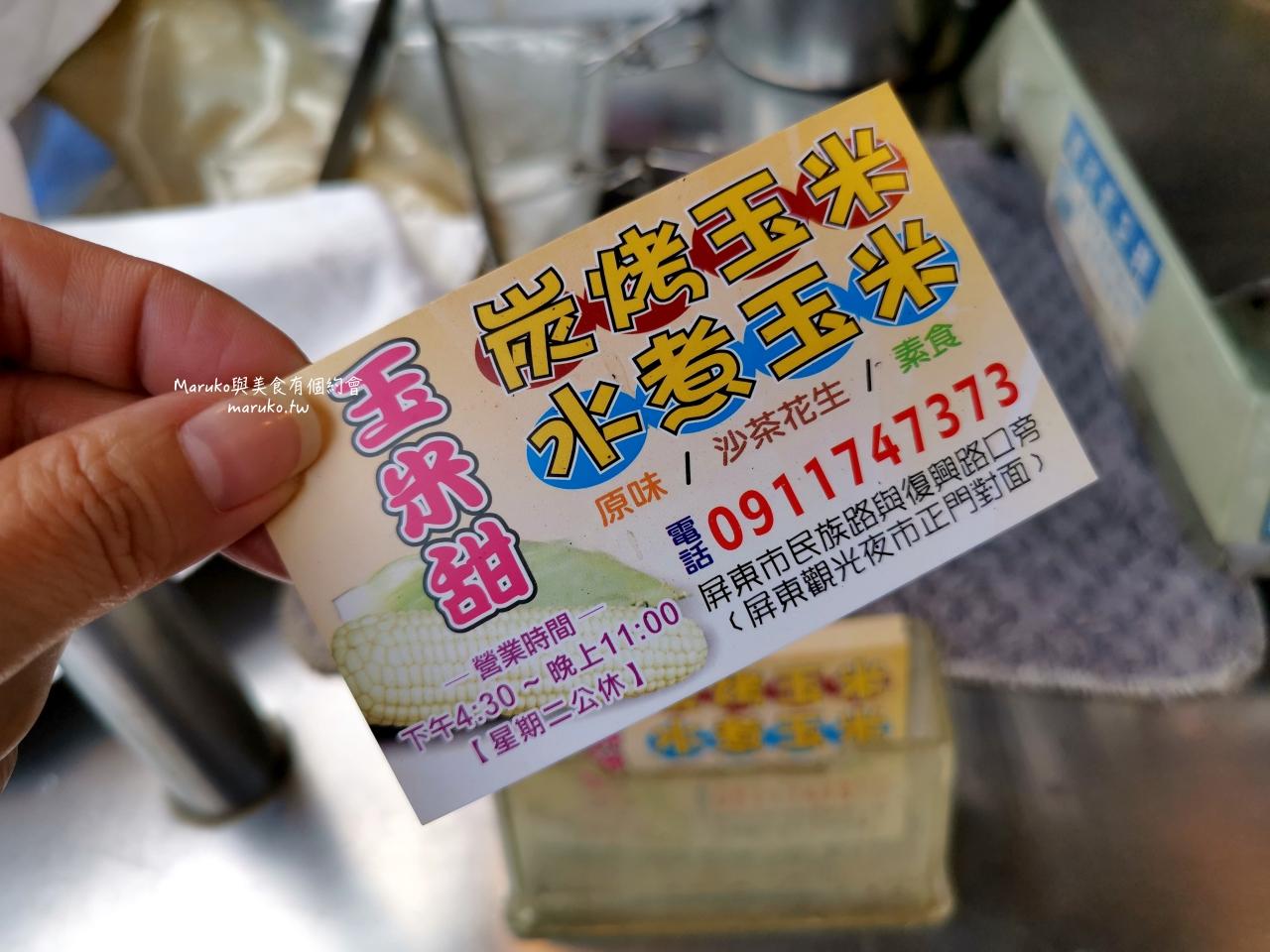 【屏東】玉米甜/在地人推薦隱藏版炭烤玉米/屏東夜市小吃 @Maruko與美食有個約會