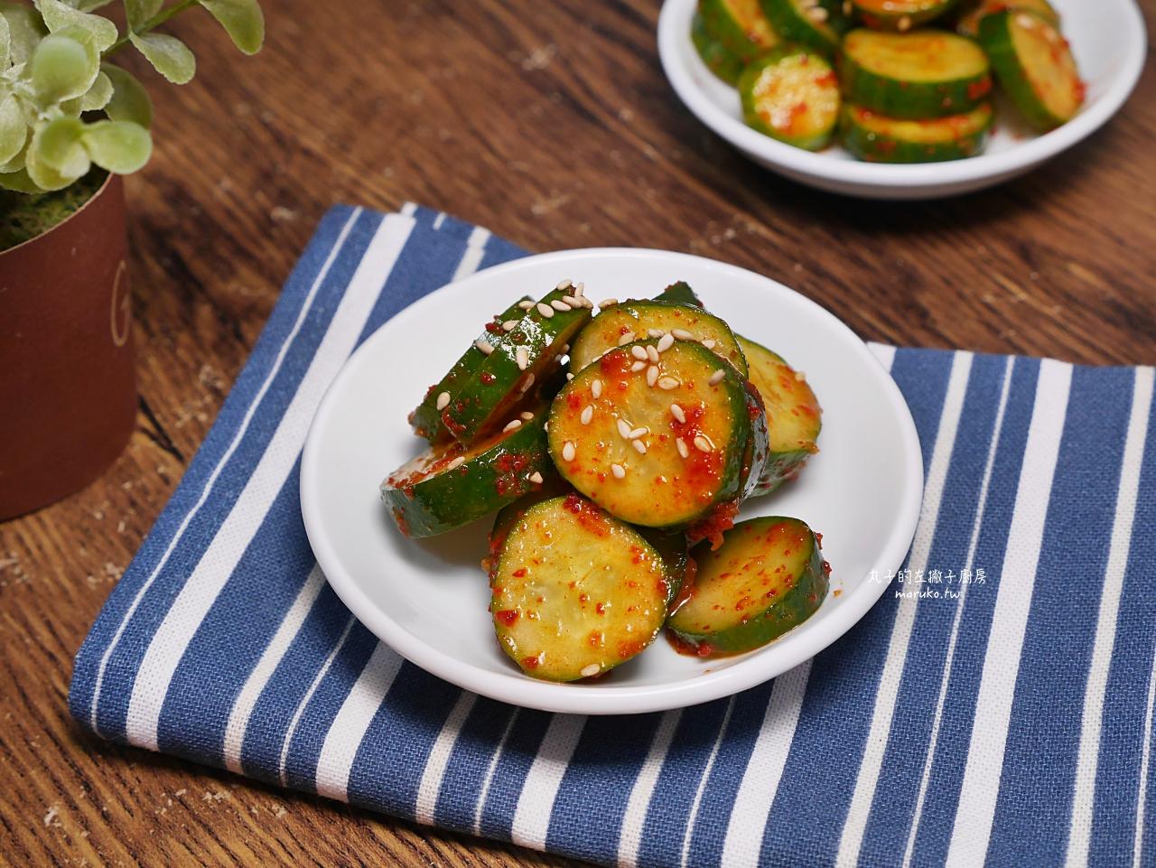 【食譜】韓式涼拌小黃瓜|三分鐘上菜不需要醃漬涼拌做法 @Maruko與美食有個約會
