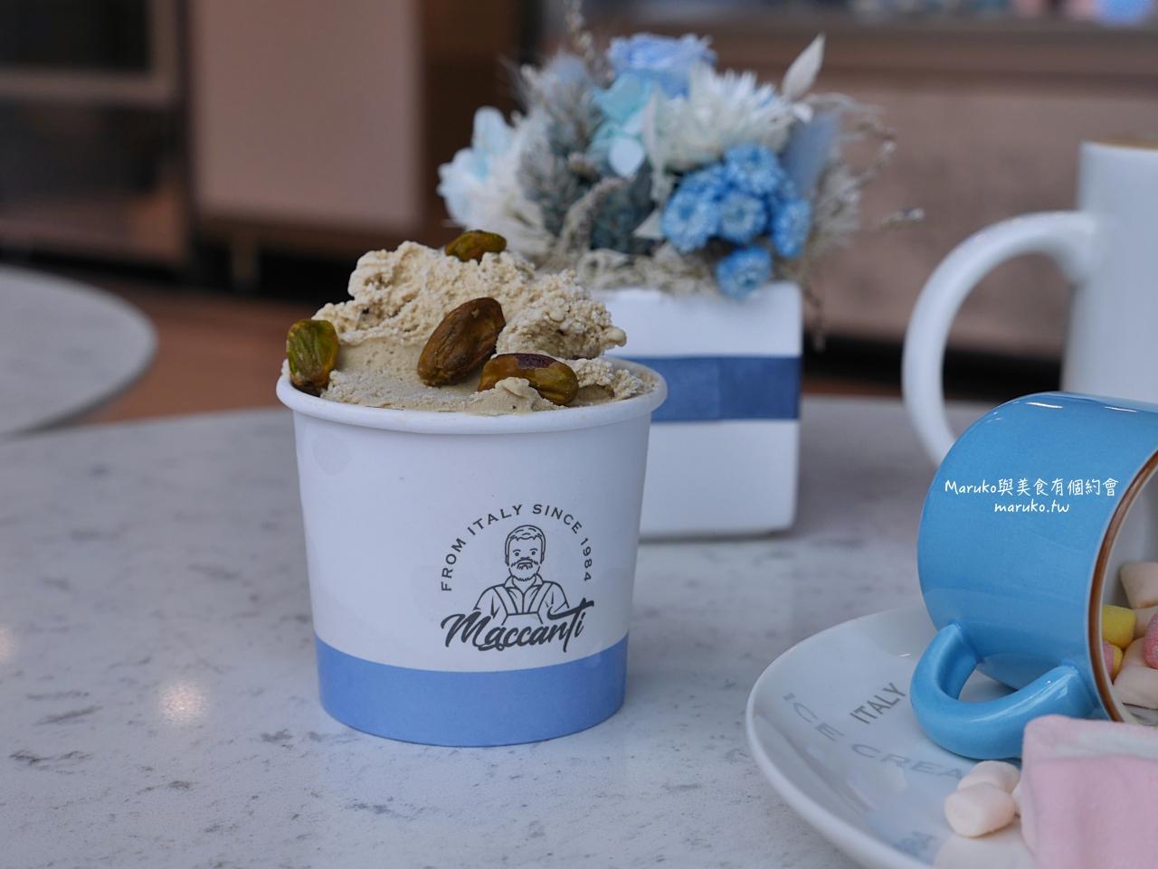 【桃園】馬卡諦義式冰淇淋/60種以上來自義大利正統手工冰淇淋/網購宅配熱門推薦 @Maruko與美食有個約會