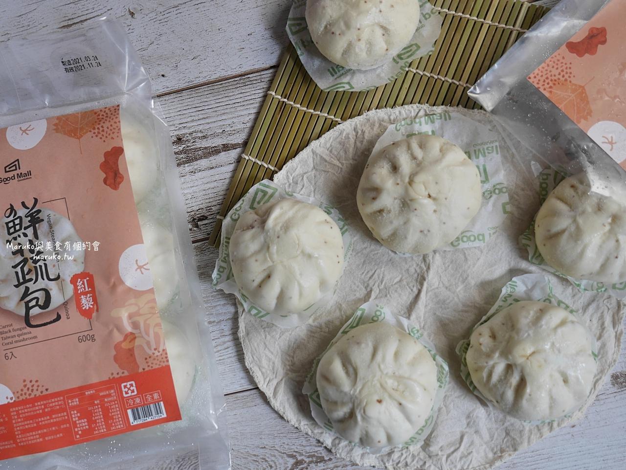 【宅配美食】GoodMall 紅藜鮮蔬包/營養滿點有8種蔬菜的素食鮮蔬包推薦 @Maruko與美食有個約會