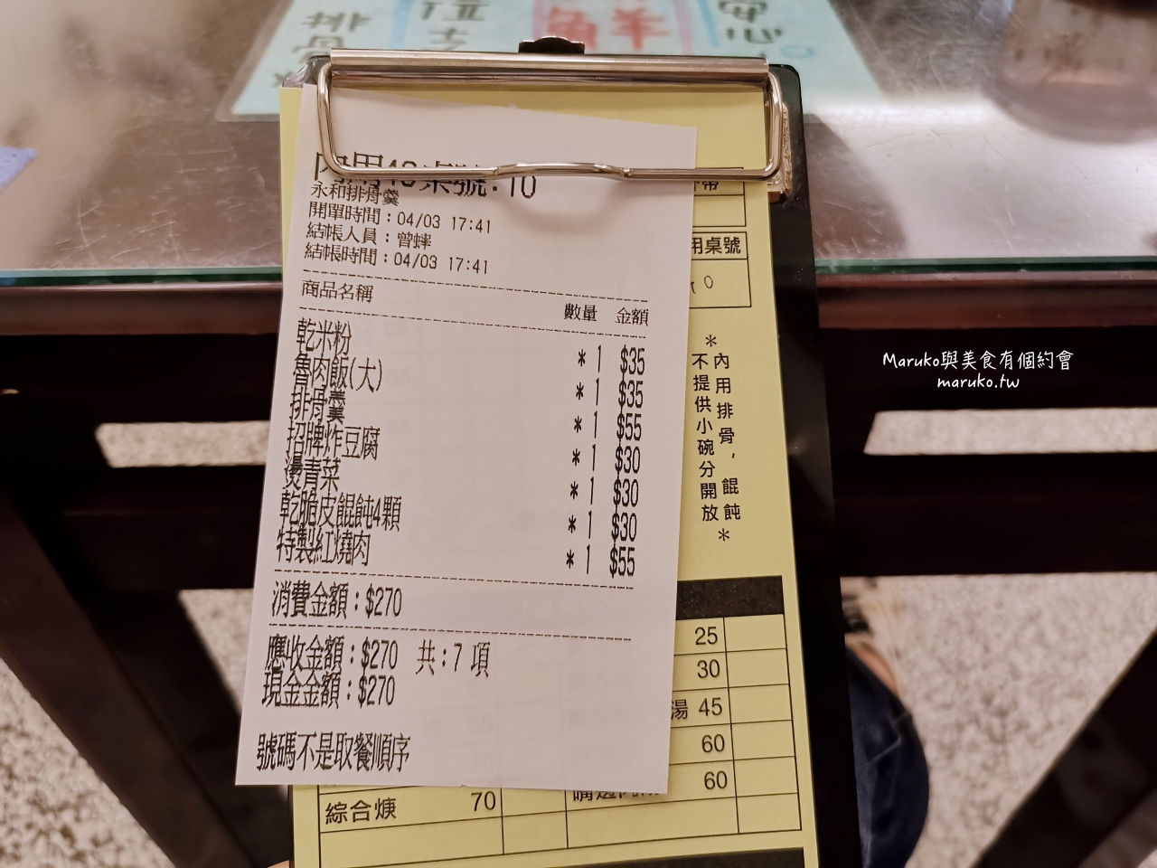 【永和】永和排骨羹/在地20年老店古早味小吃/滷肉飯.排骨羹通通必點/捷運頂溪站美食 @Maruko與美食有個約會
