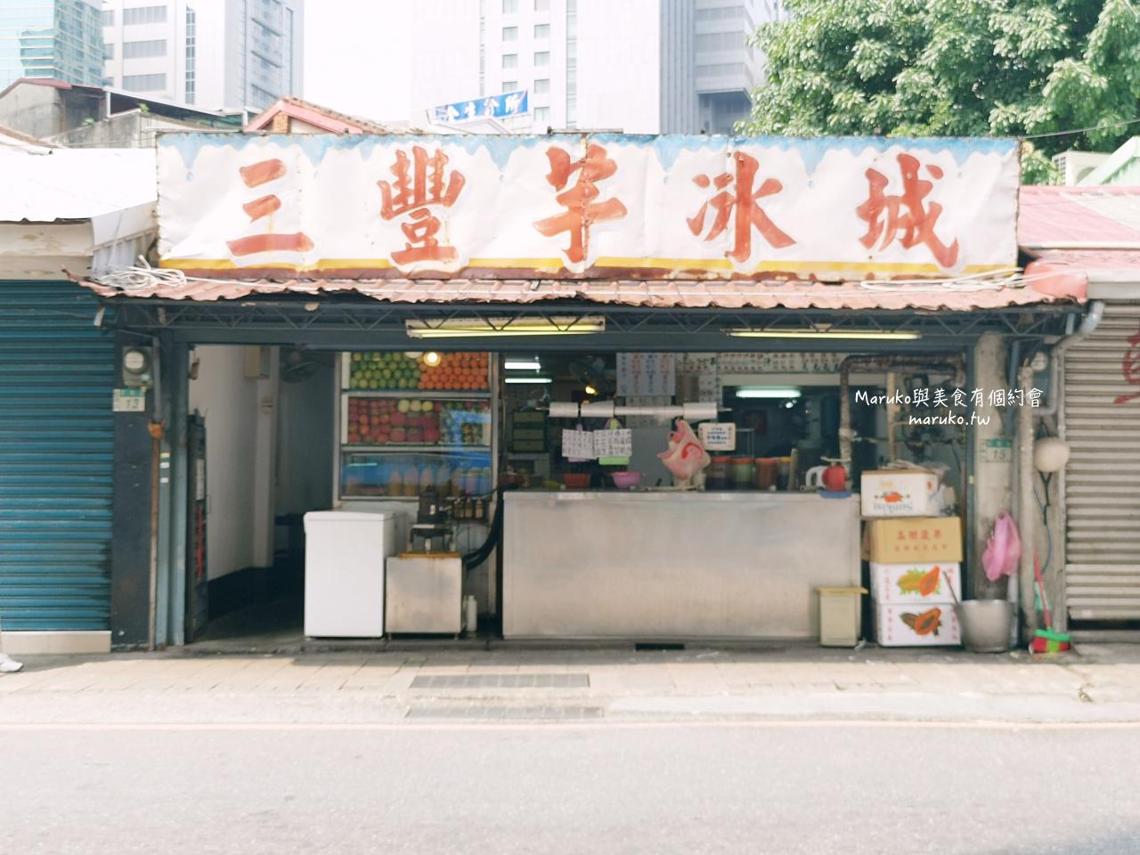 板橋 三豐芋冰城 一次買半斤秤重手工冰磚/在地40年老店/清雪冰一盤只要25元 @Maruko與美食有個約會