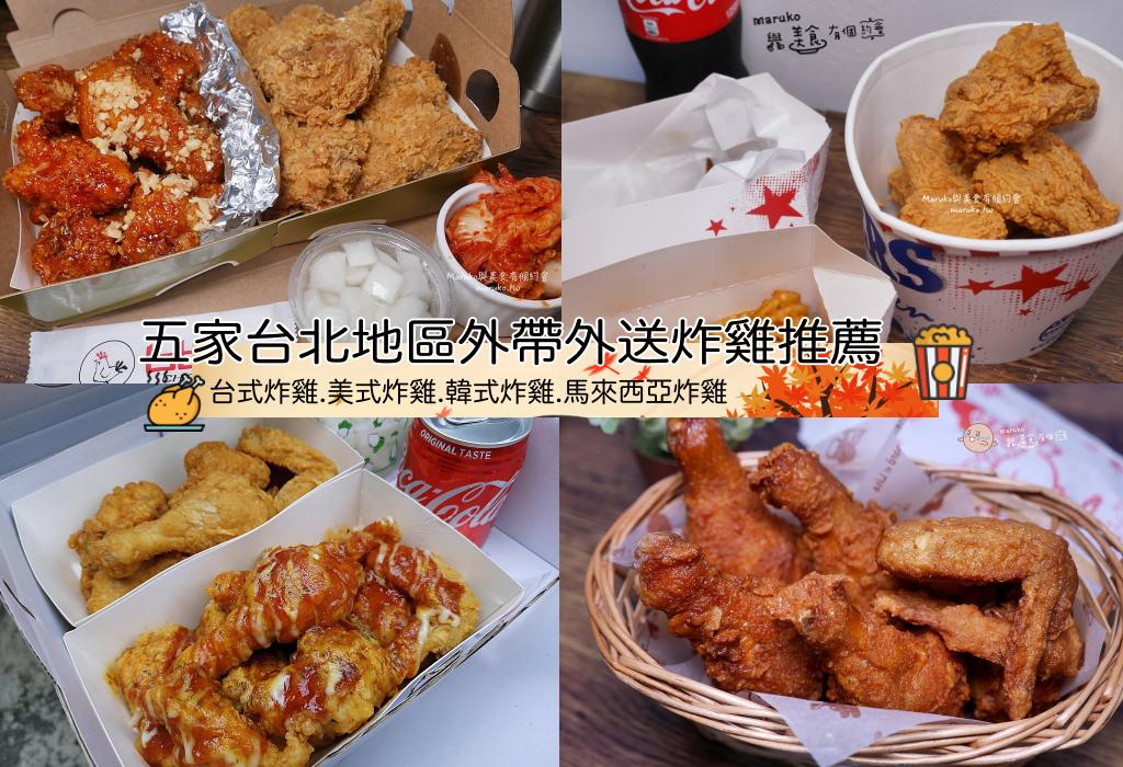 五家台北地區外帶外送炸雞推薦/異國風味炸雞現點現炸/最便宜一隻只要20元