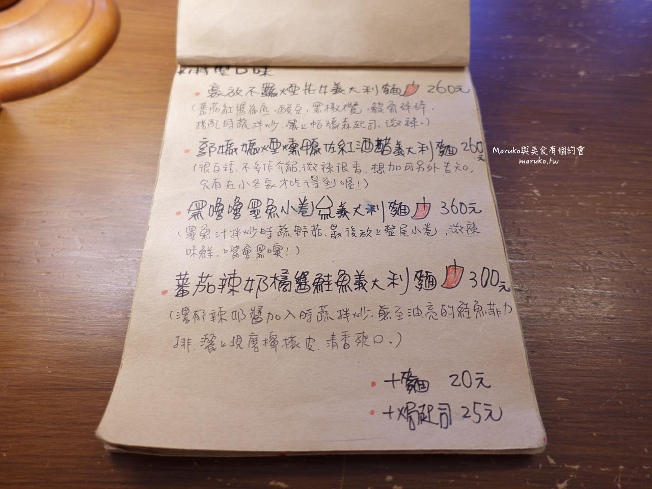 屏東 小冬家貳號店 隱藏在民宅的義大利麵 生意好到開二店 採預約制不收服務費 @Maruko與美食有個約會