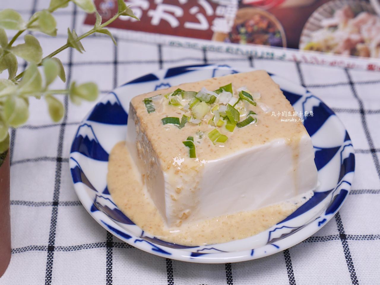 【食譜】胡麻豆腐/免開火/五分鐘輕鬆做日式胡麻醬拌麵拌生菜沙拉簡單做