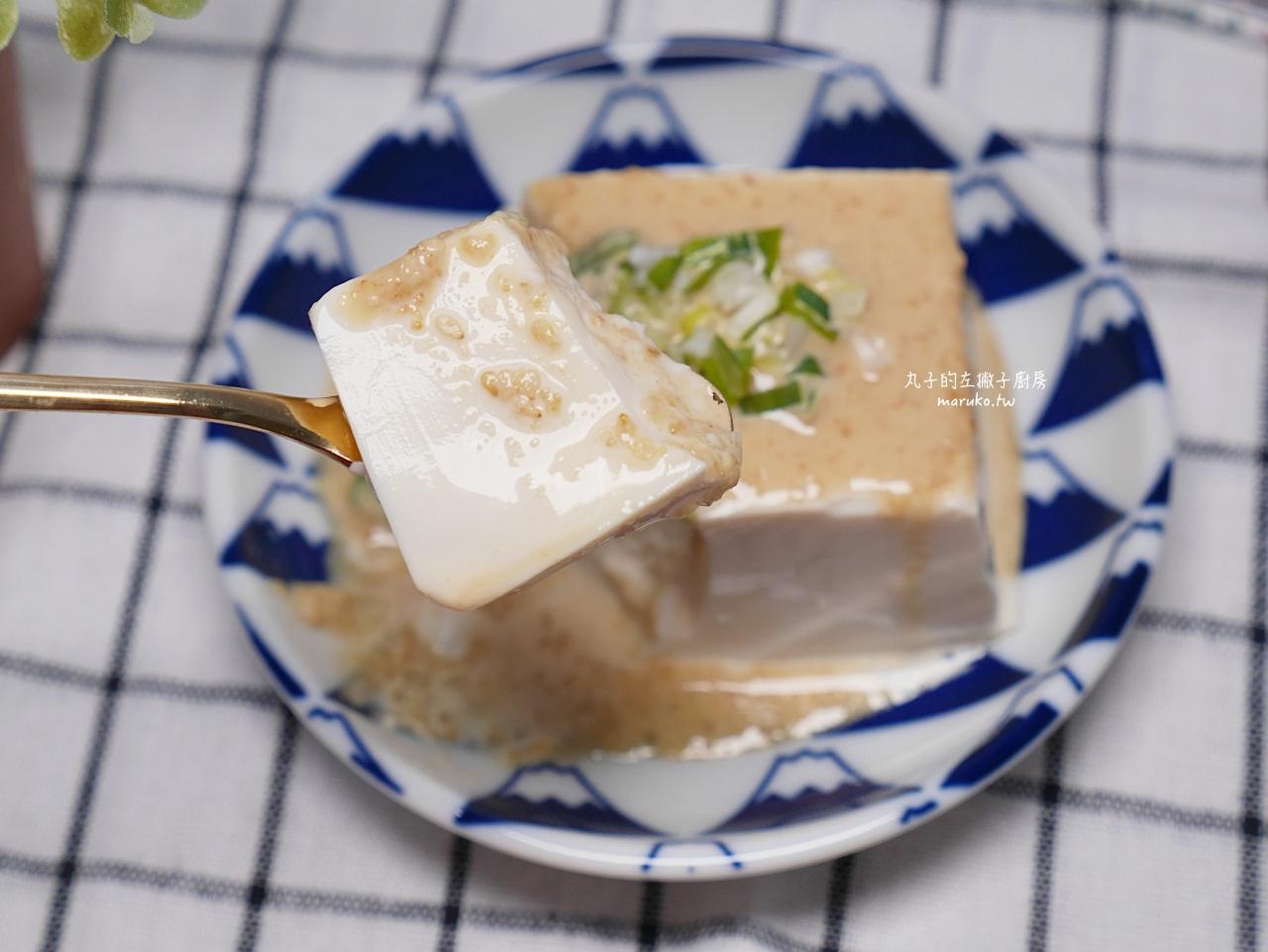 【食譜】胡麻豆腐/免開火/五分鐘輕鬆做日式胡麻醬拌麵拌生菜沙拉簡單做 @Maruko與美食有個約會