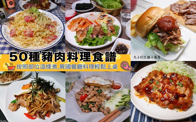 【食譜】50種豬肉料理食譜/按照豬肉部位這樣煮/異國餐廳料理輕鬆上桌