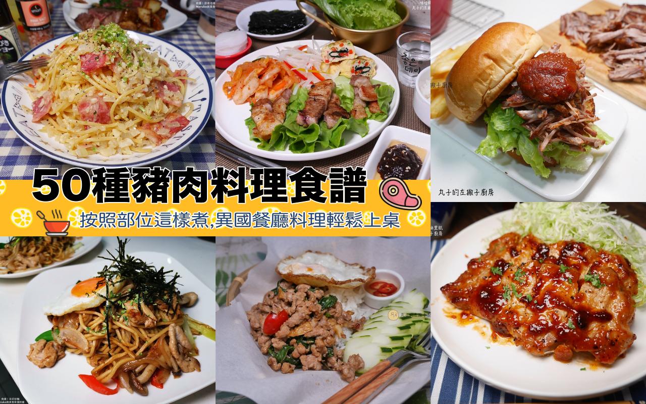 【食譜懶人包】100道以上食譜分享|丸子的美味餐桌(2021.5更新) @Maruko與美食有個約會
